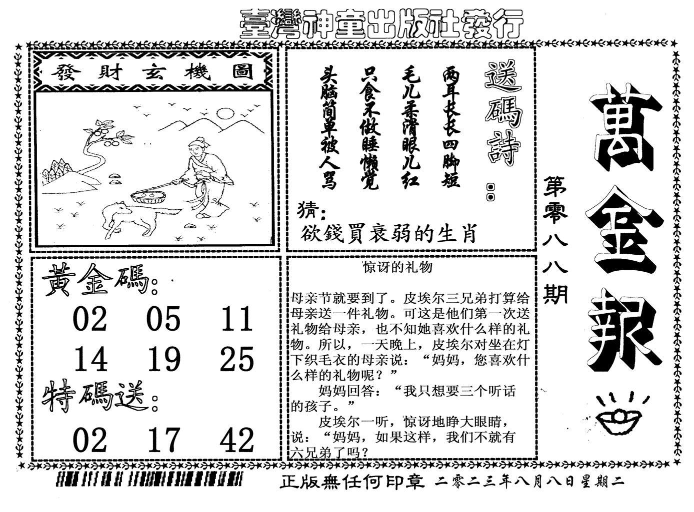 088期万金报(黑白)
