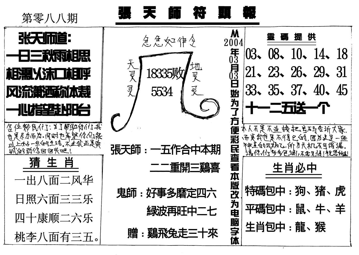 088期张天师(黑白)