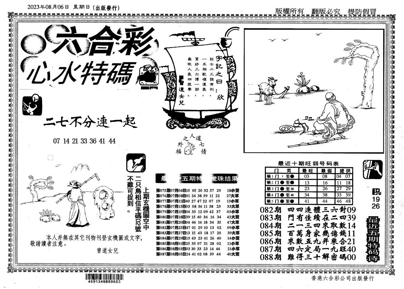 088期心水特码信封(黑白)