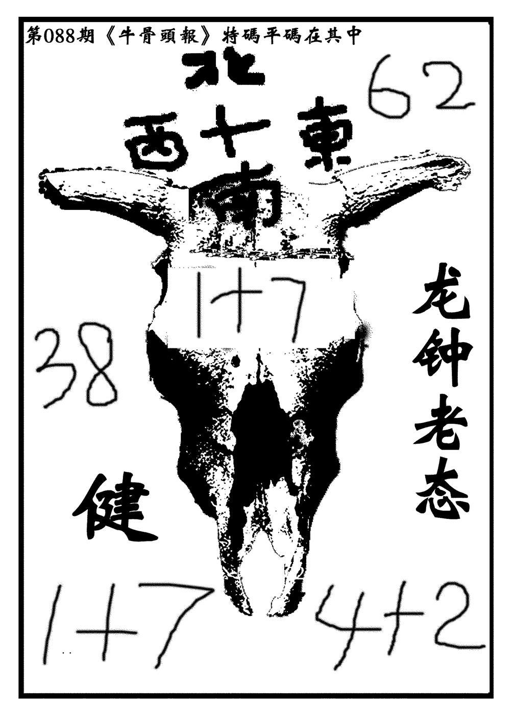 088期牛头报(黑白)