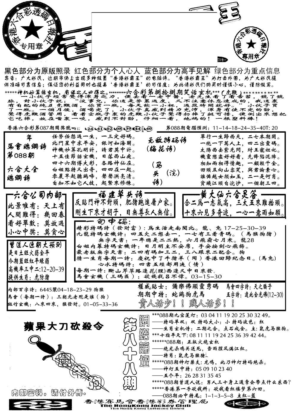 088期另大刀彩综合A(黑白)