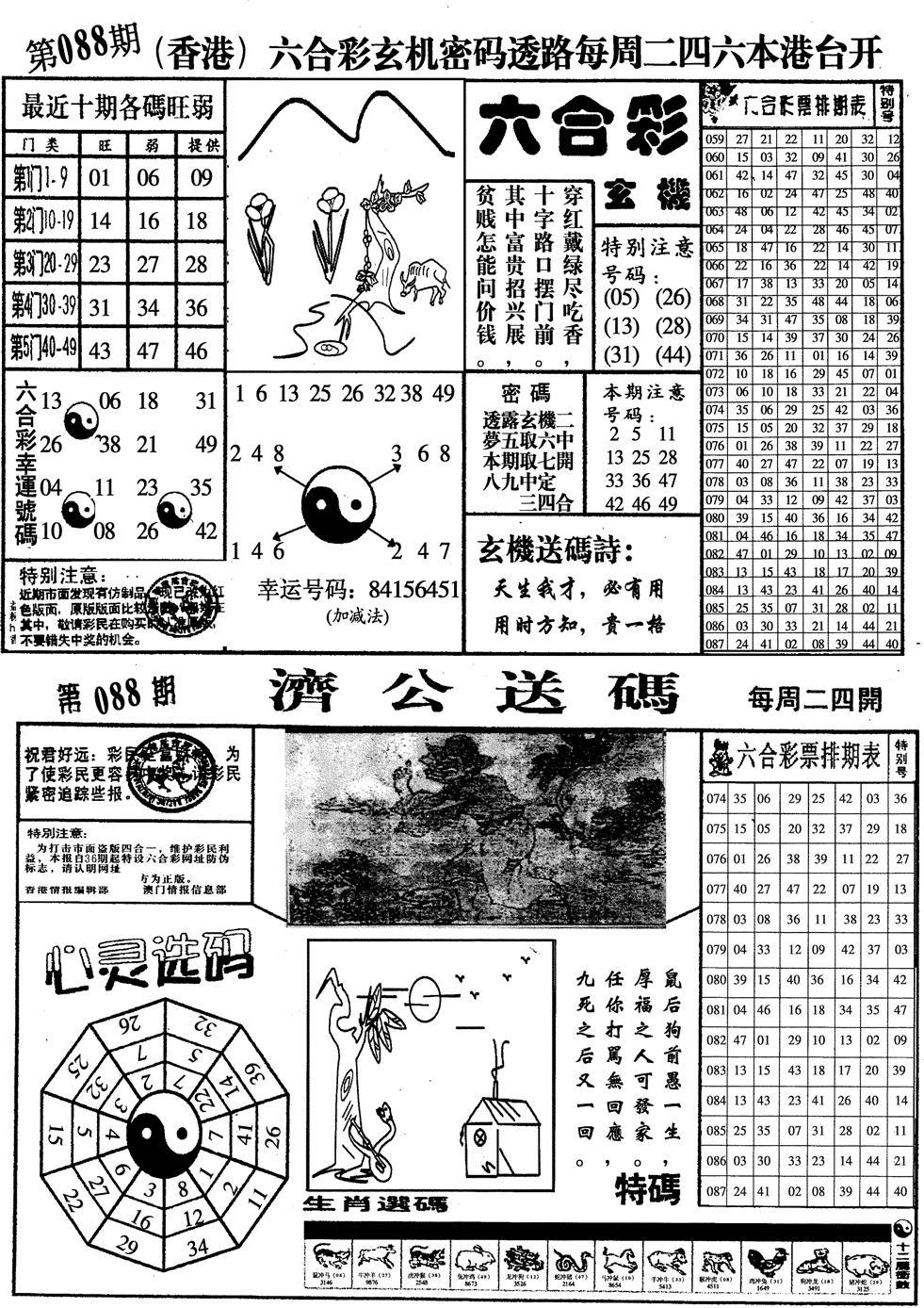088期印仔小四合A(黑白)