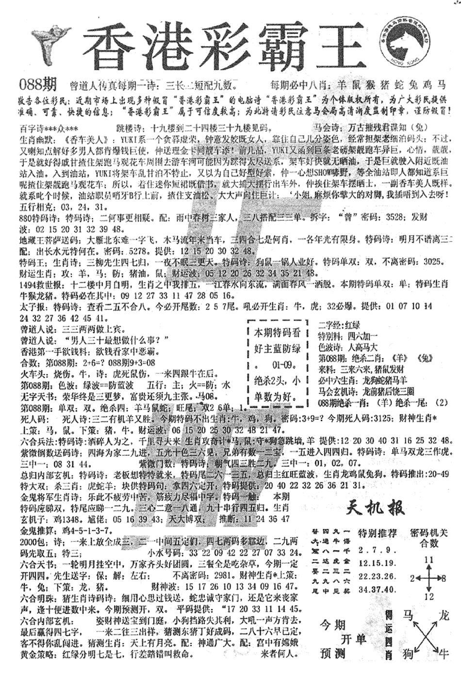 088期平西版彩霸王B(黑白)