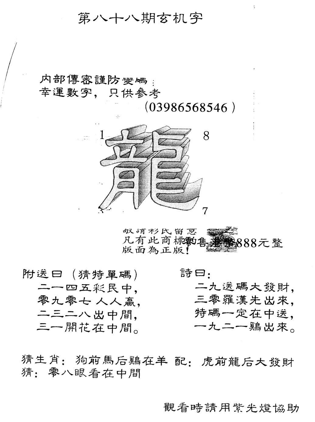088期另版888玄机字(黑白)