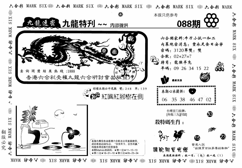 088期九龙特新刊(黑白)