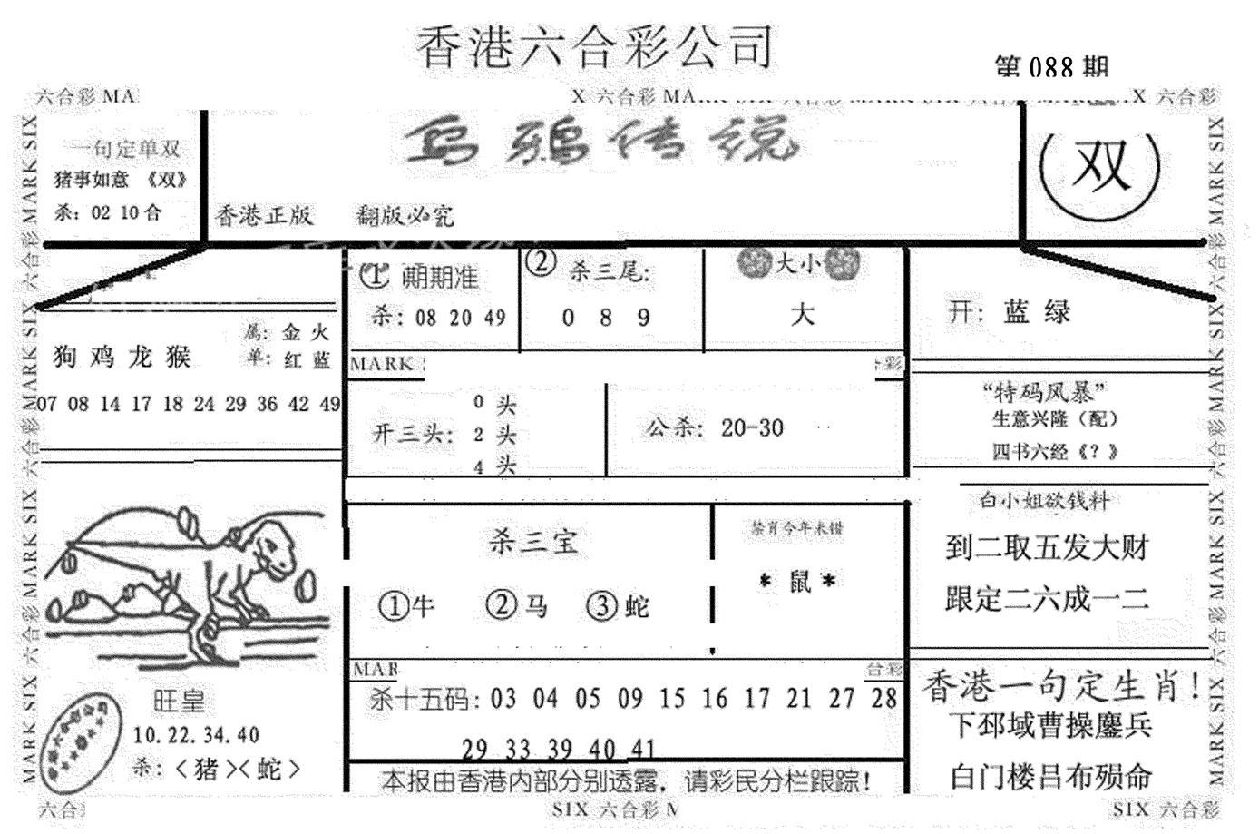 088期乌鸦传说(黑白)
