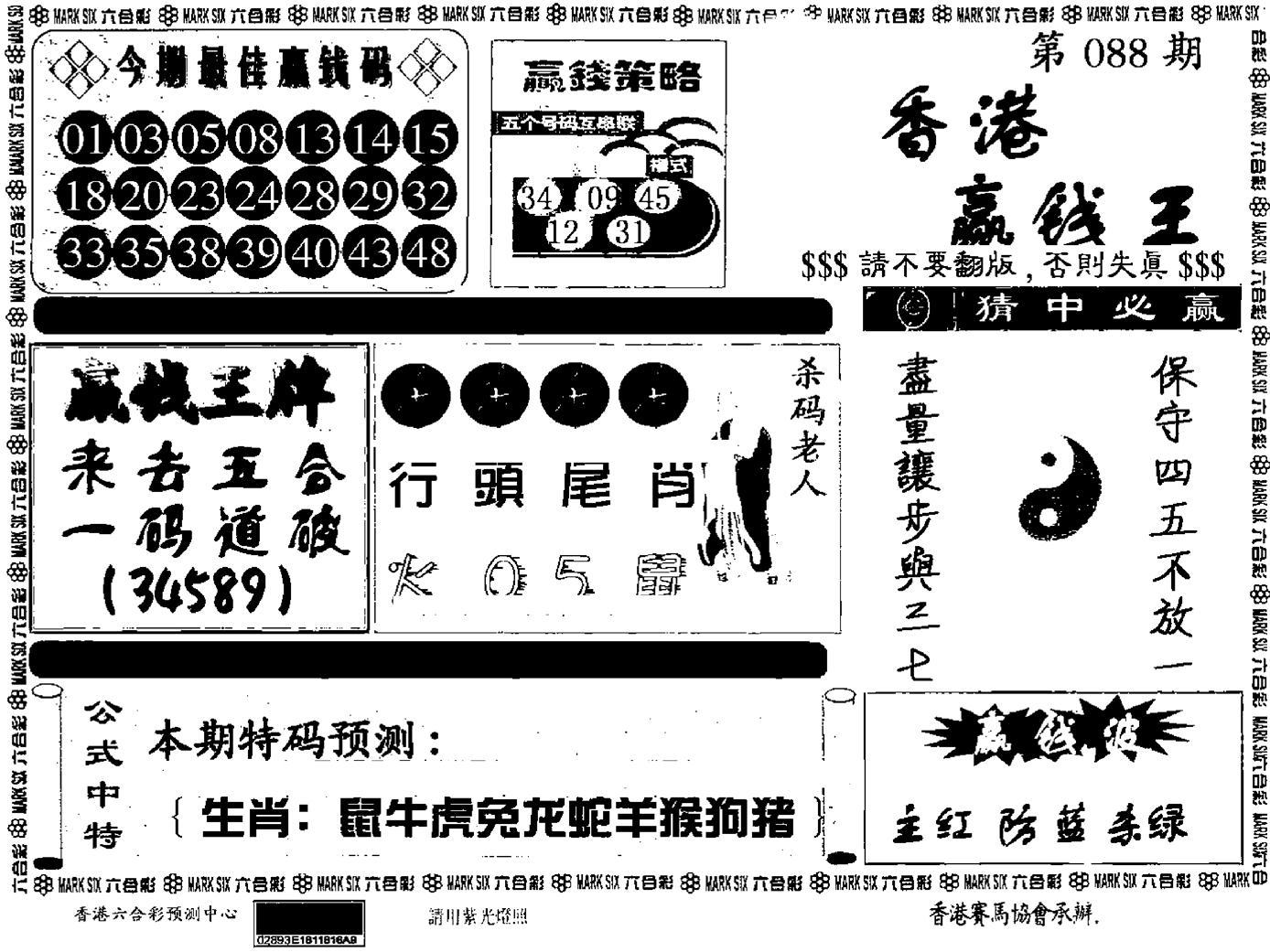 088期九龙赢钱料(黑白)