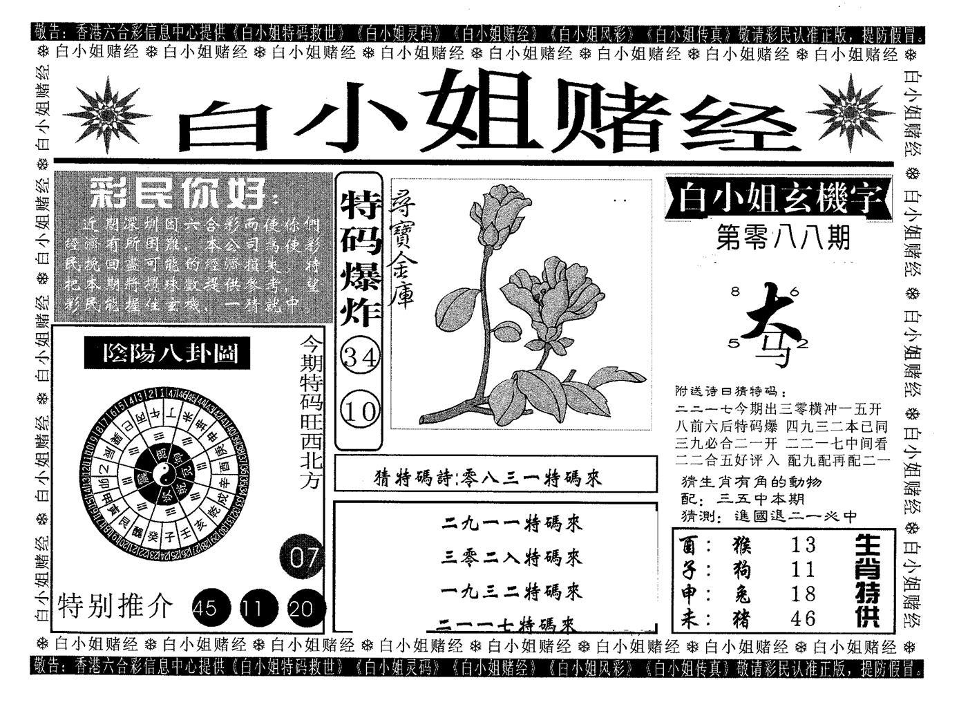 088期白姐赌经(黑白)