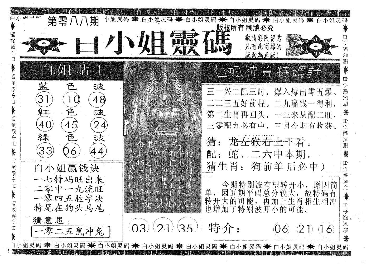 088期白姐灵码(黑白)
