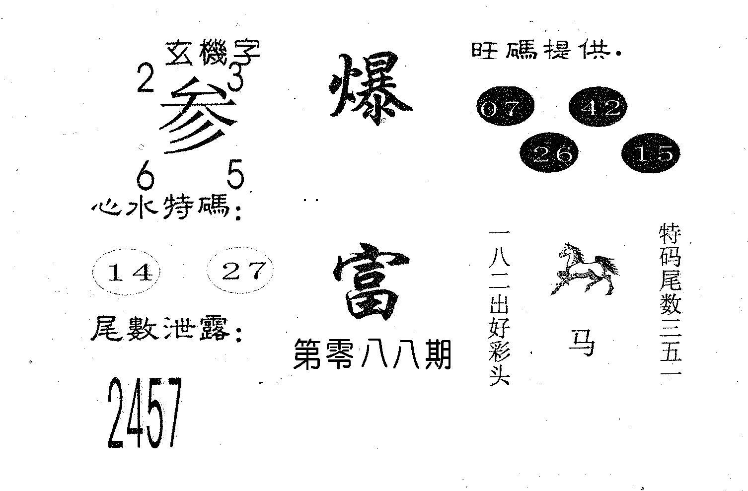 088期爆富(黑白)