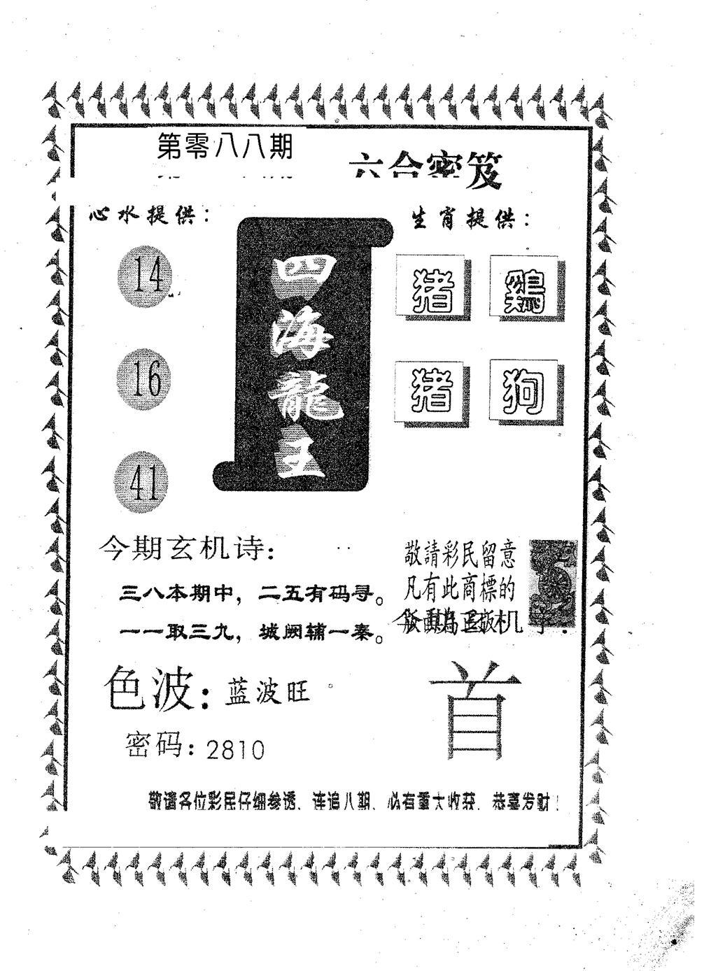 088期四海龙王(黑白)