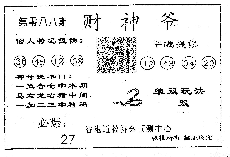 088期财神爷(黑白)