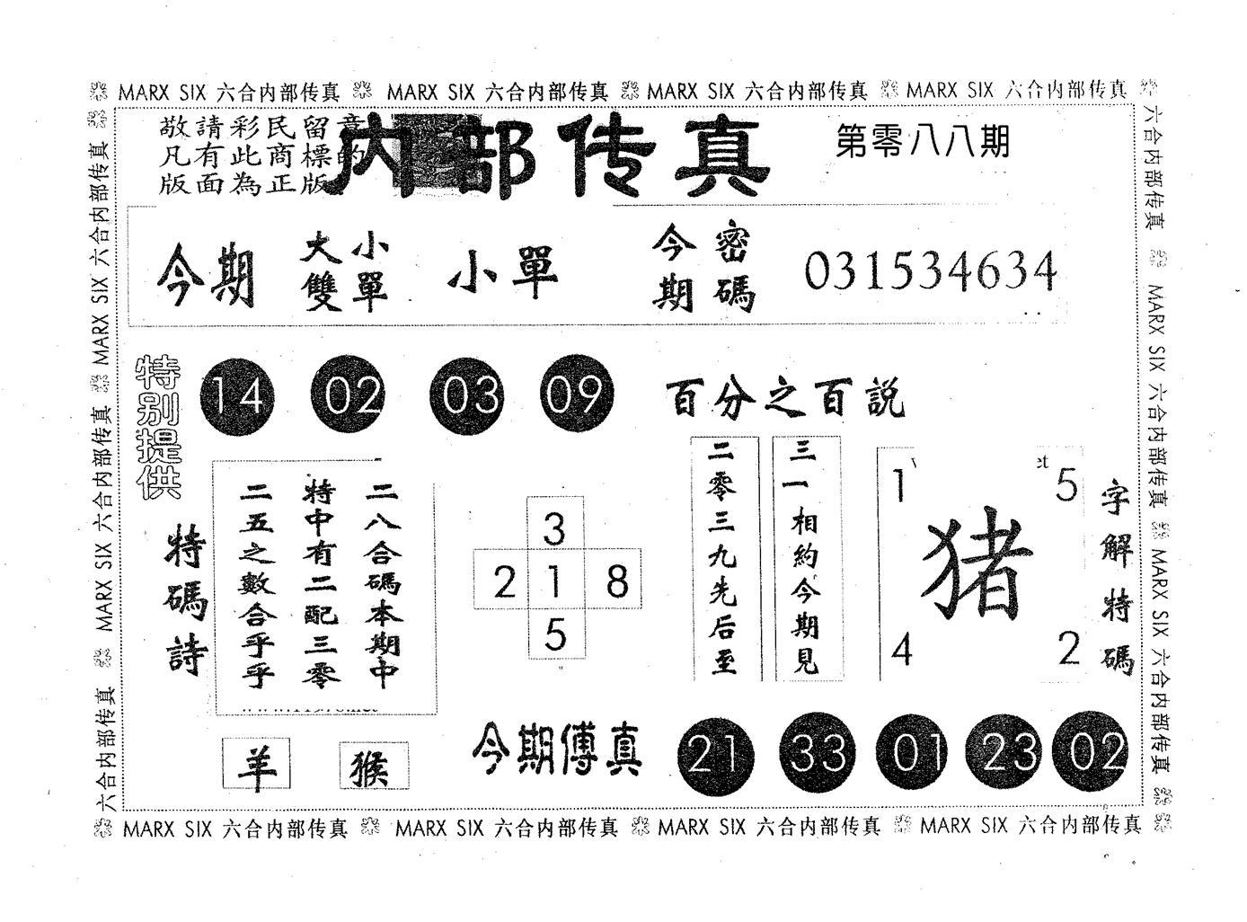 088期内部传真(黑白)