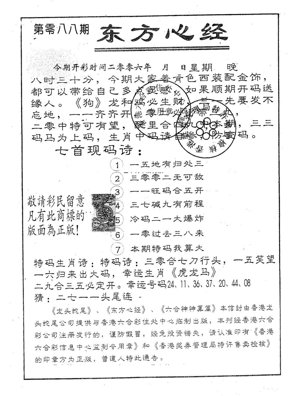 088期东方心经B(黑白)