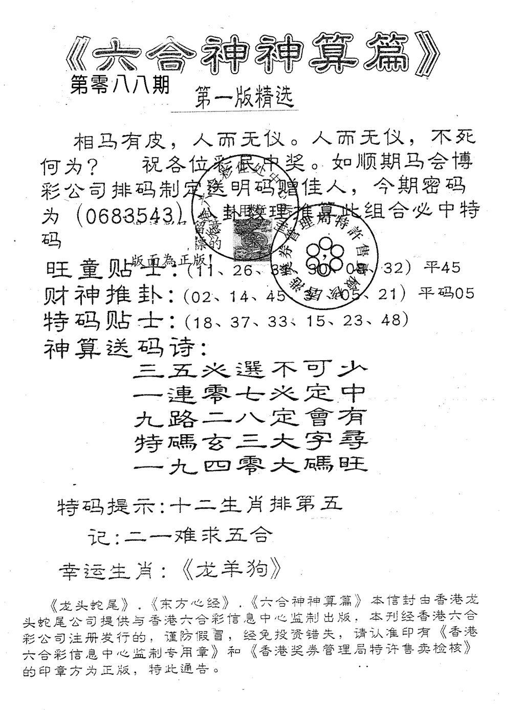 088期六合神算篇B(黑白)