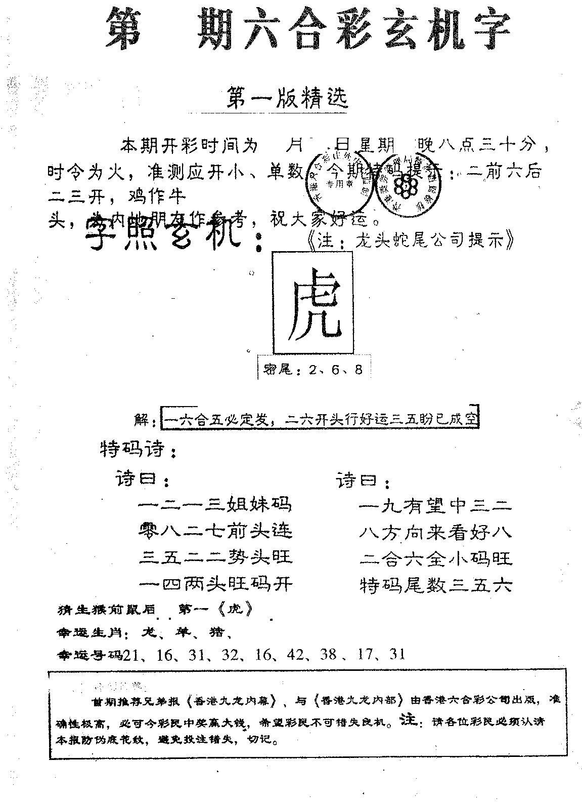 088期蛇尾A(黑白)