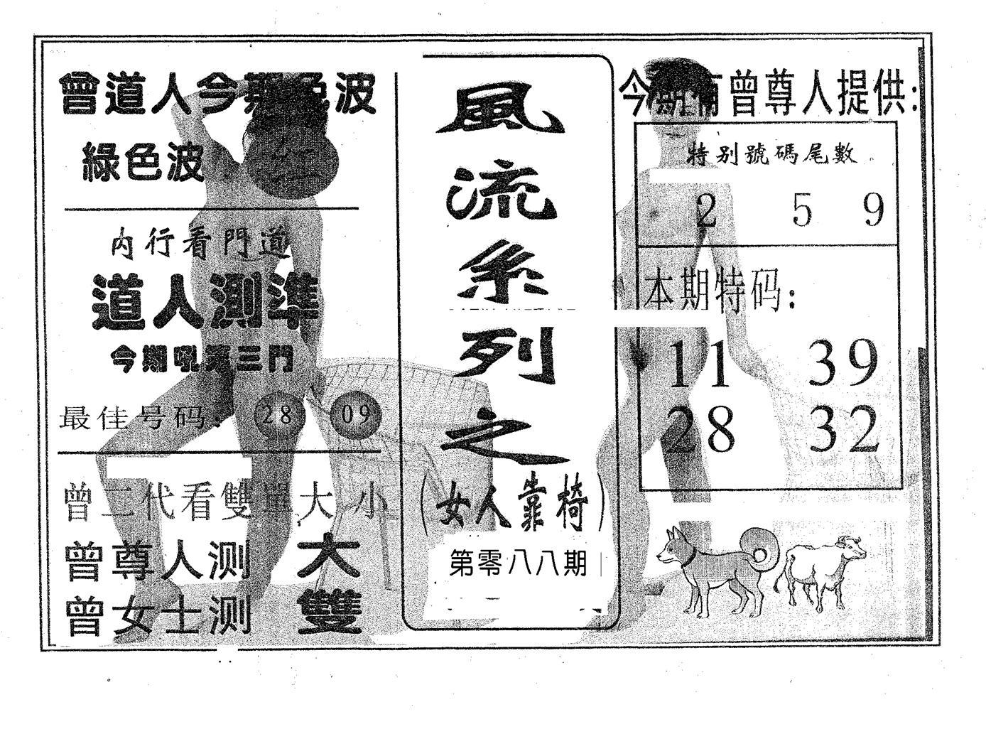 088期风流系列-3(黑白)