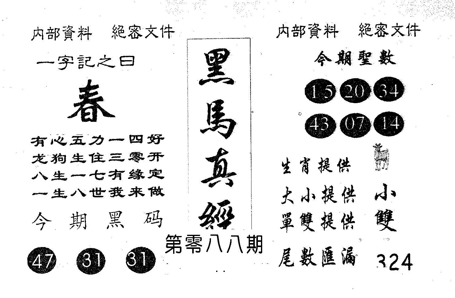 088期黑马真经(黑白)