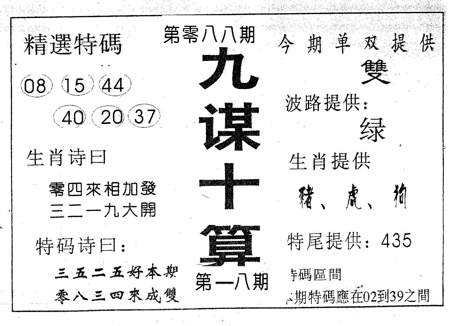 088期九谋十算(黑白)