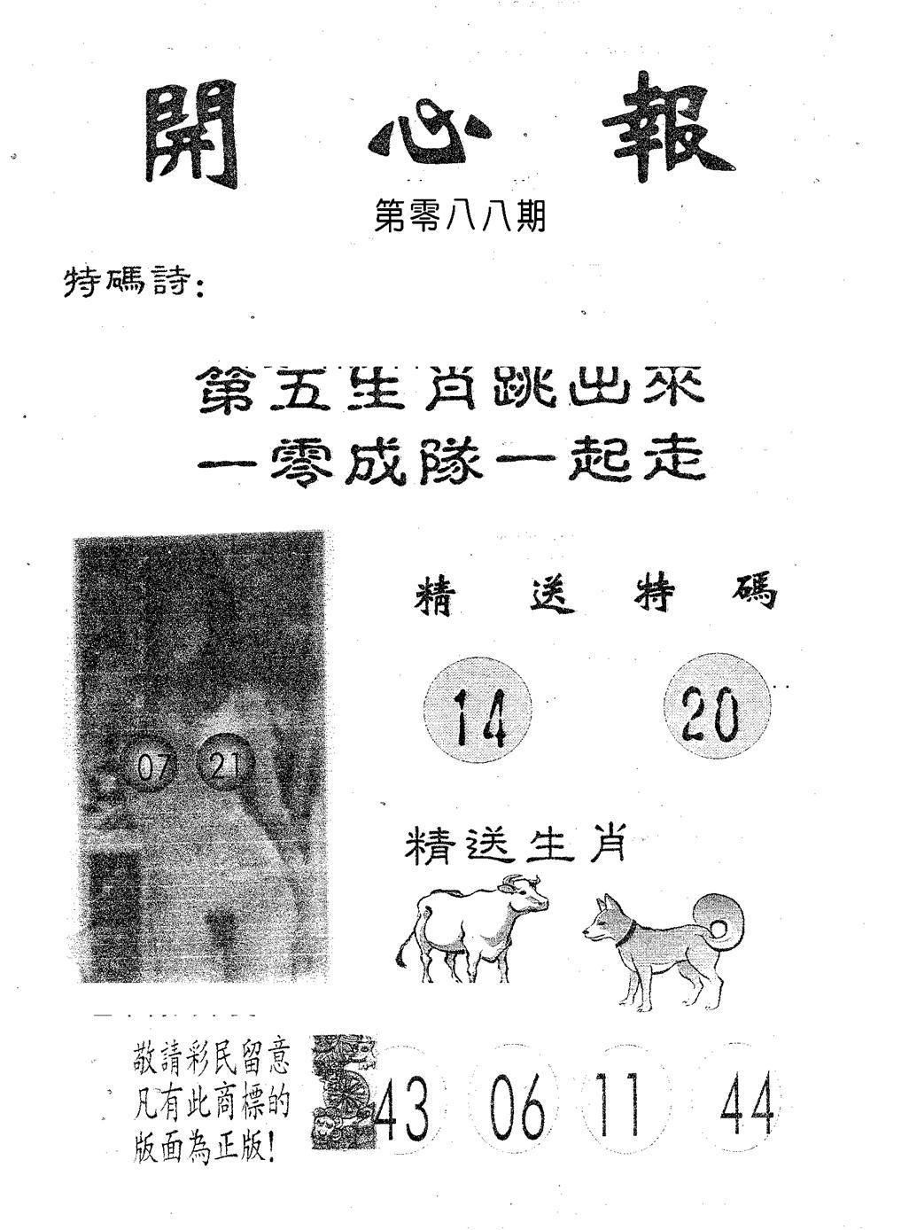 088期开心报(黑白)