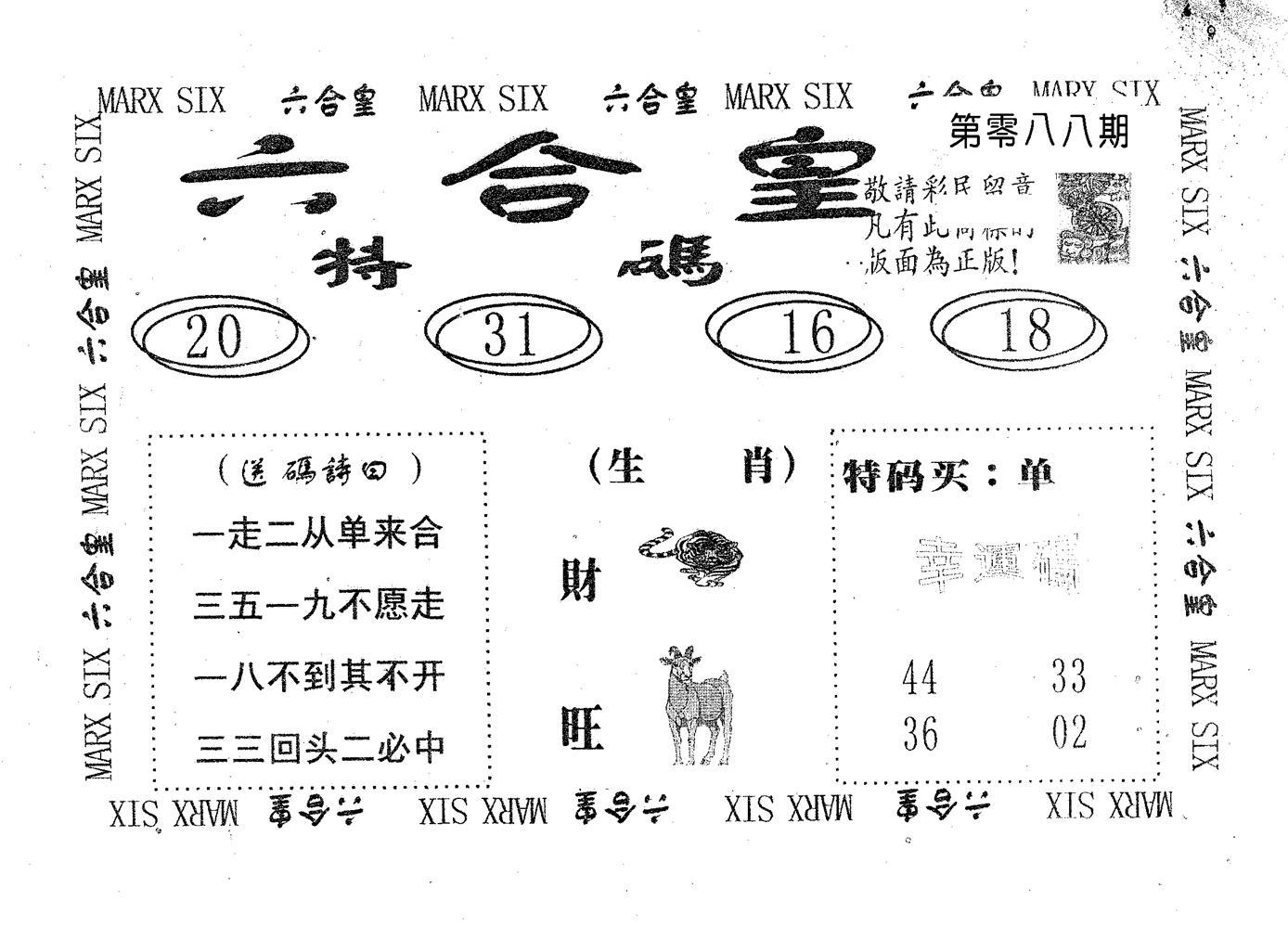 088期六合皇(黑白)