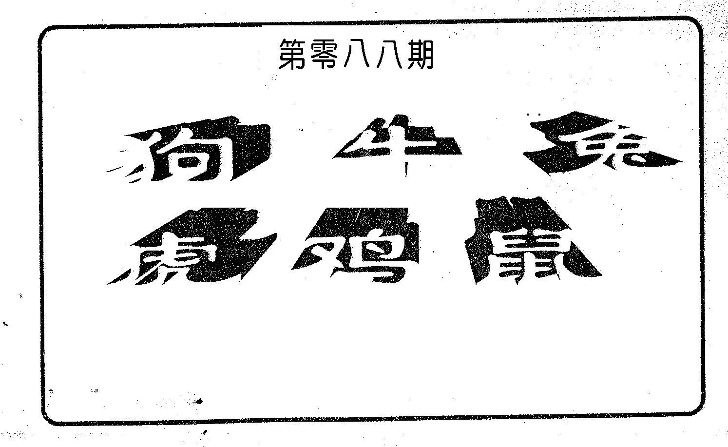 088期六肖中特(黑白)