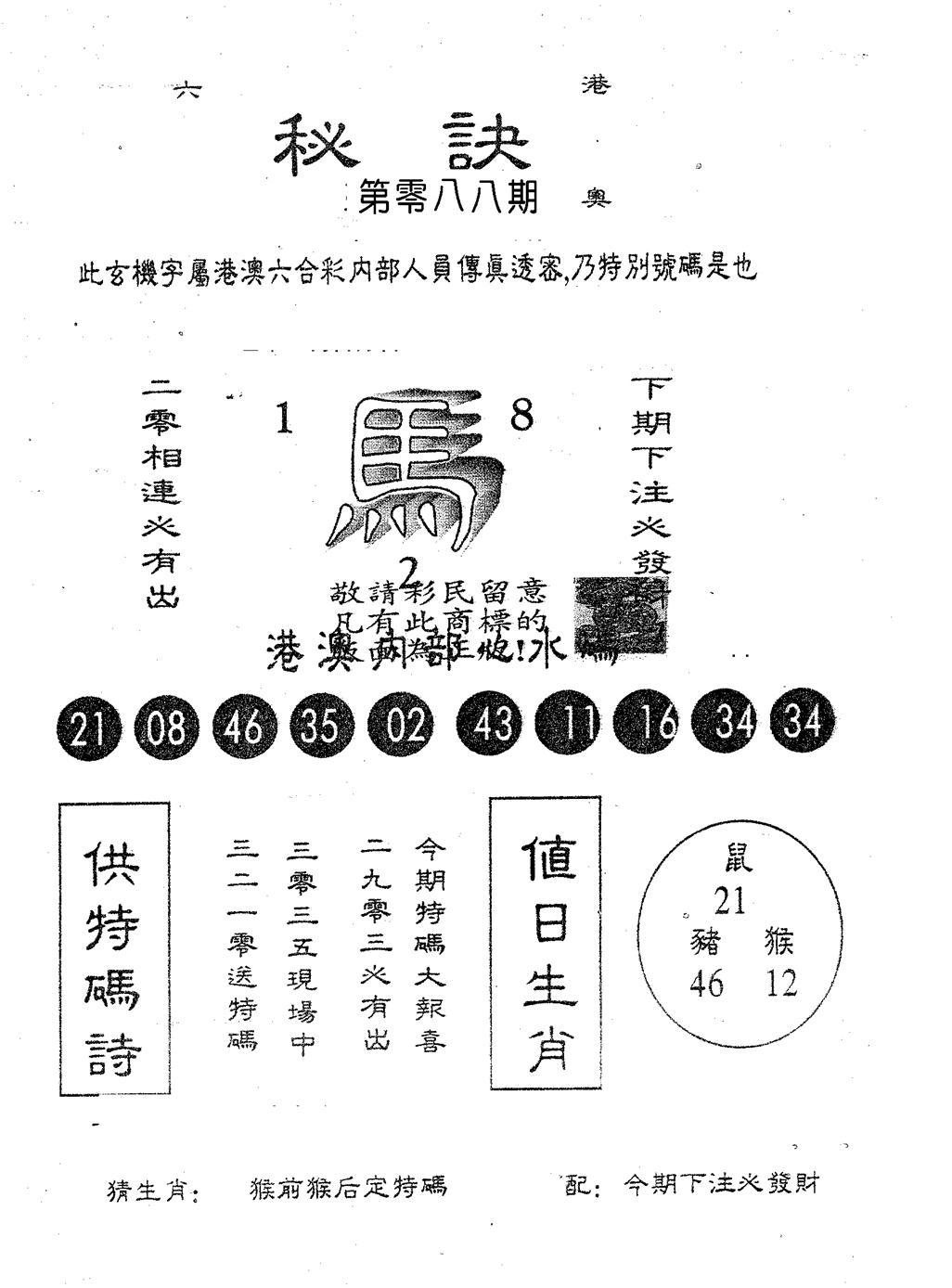 088期秘决(黑白)