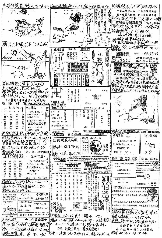 088期新版手写综合资料B(黑白)