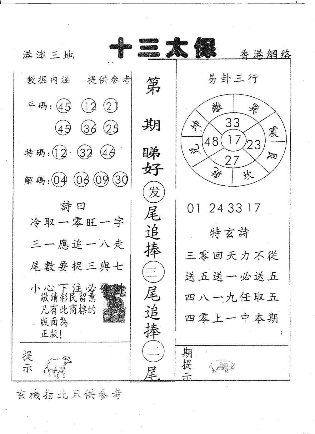 088期十三太保(黑白)
