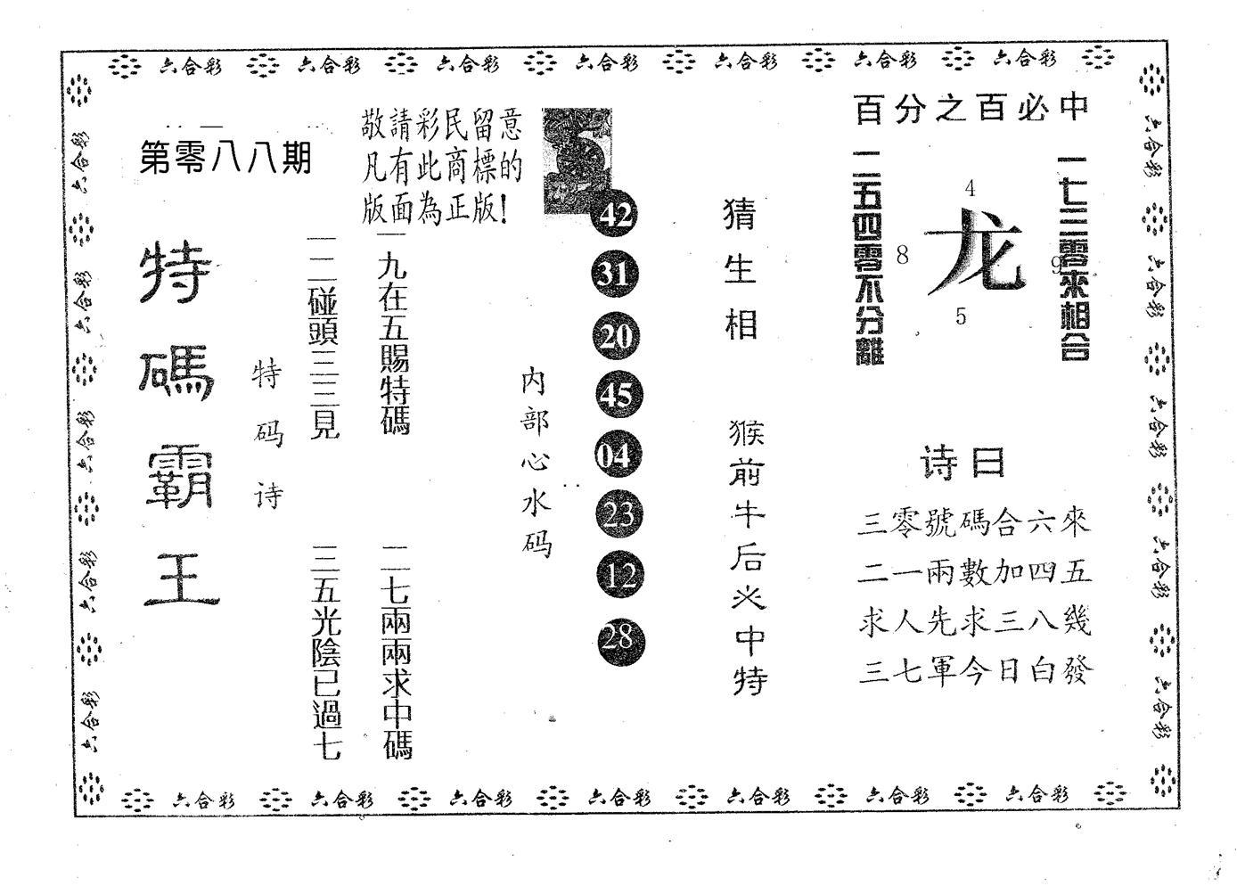 088期特码霸王A(黑白)