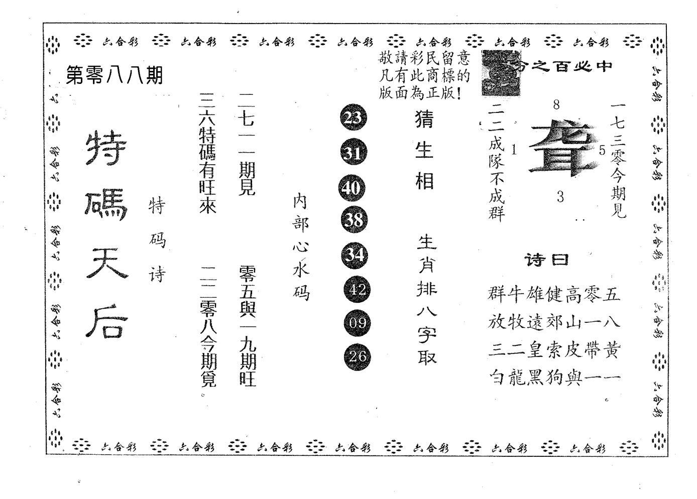 088期特码天后A(黑白)