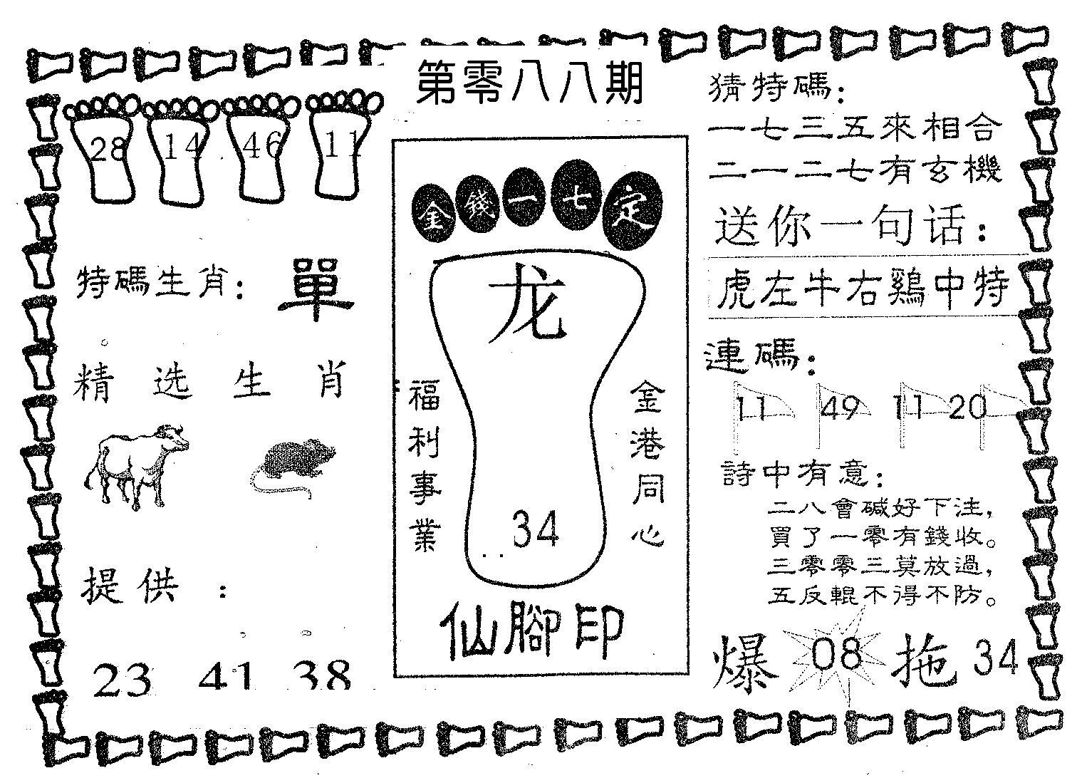 088期仙脚印(黑白)