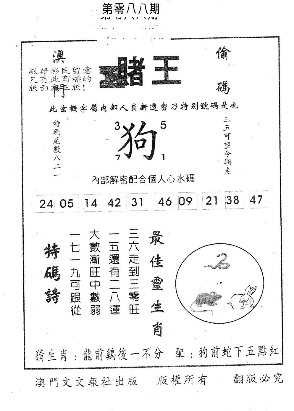 088期赌王(黑白)