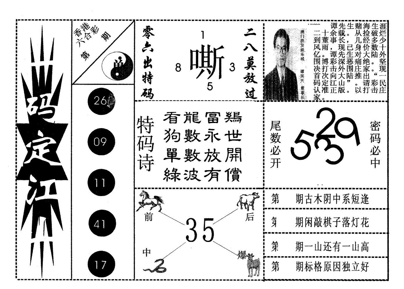 088期一码定江山(黑白)