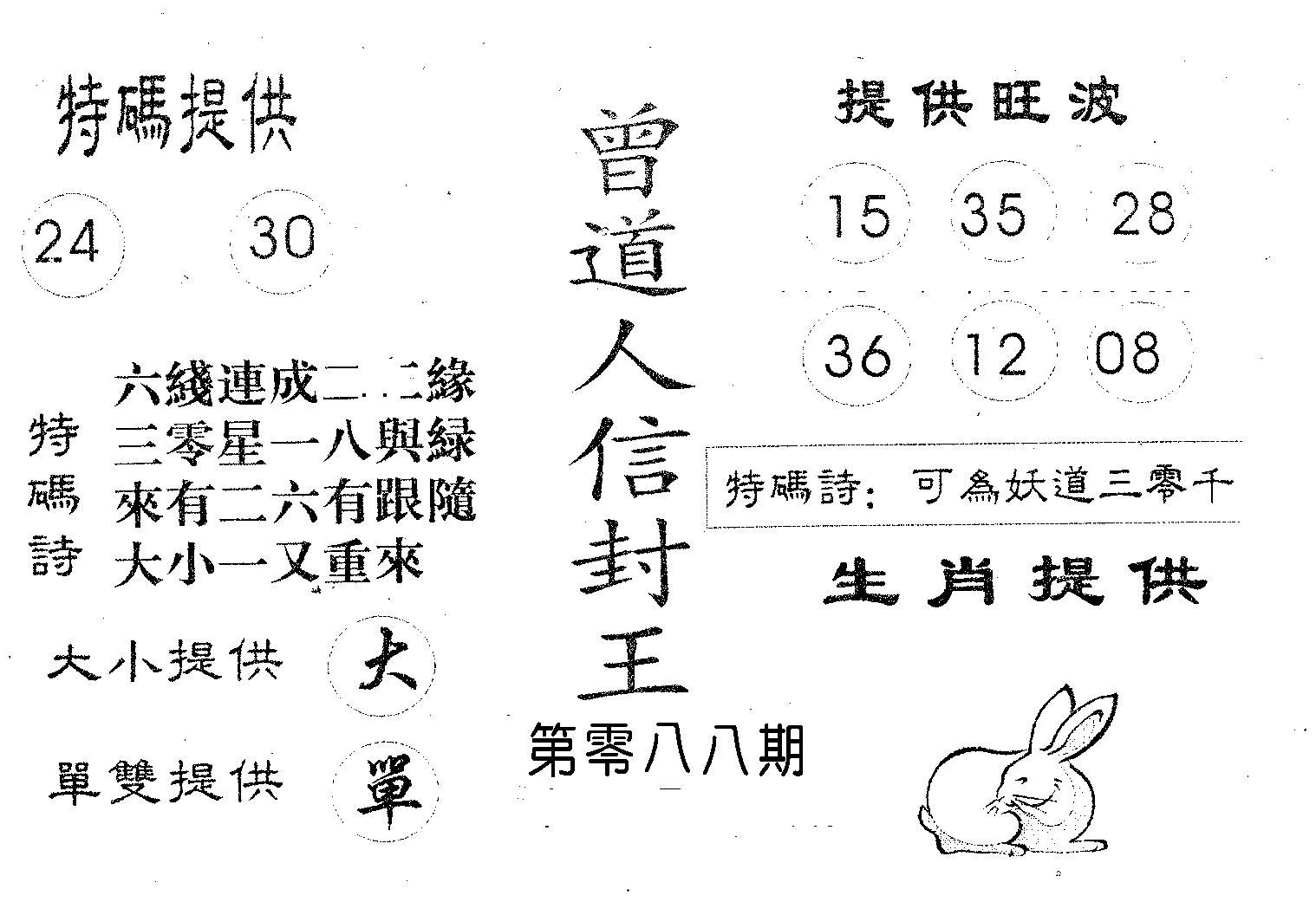 088期曾信封王(黑白)