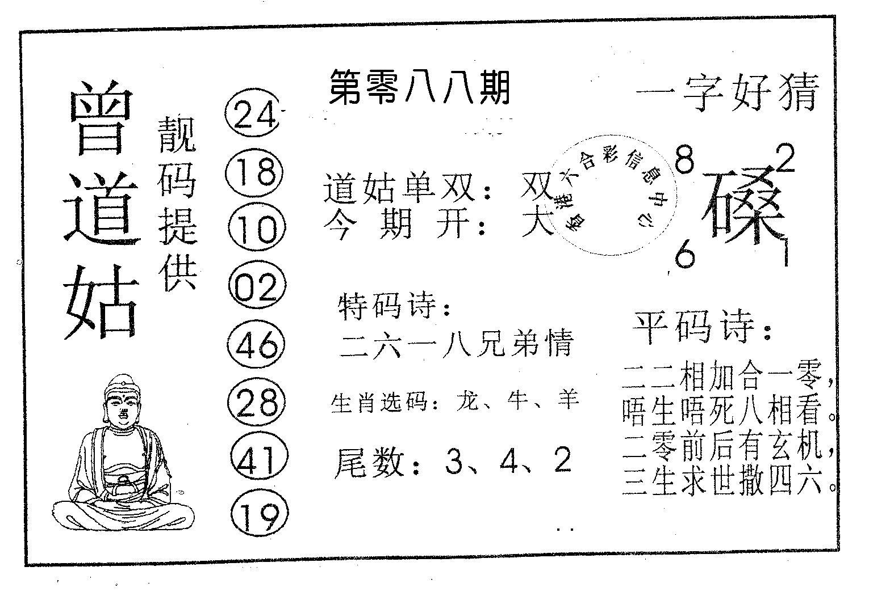 088期曾道姑(黑白)