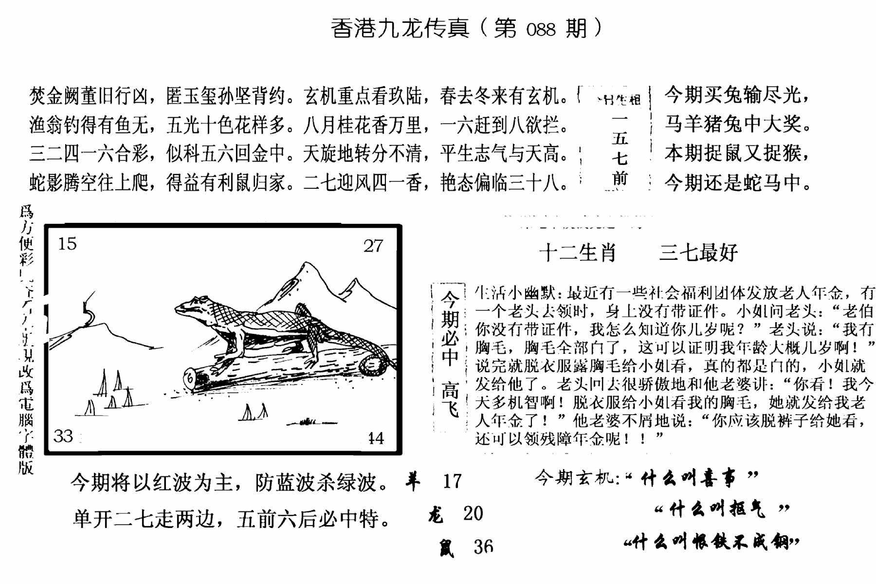 088期手写九龙内幕(电脑版)(黑白)