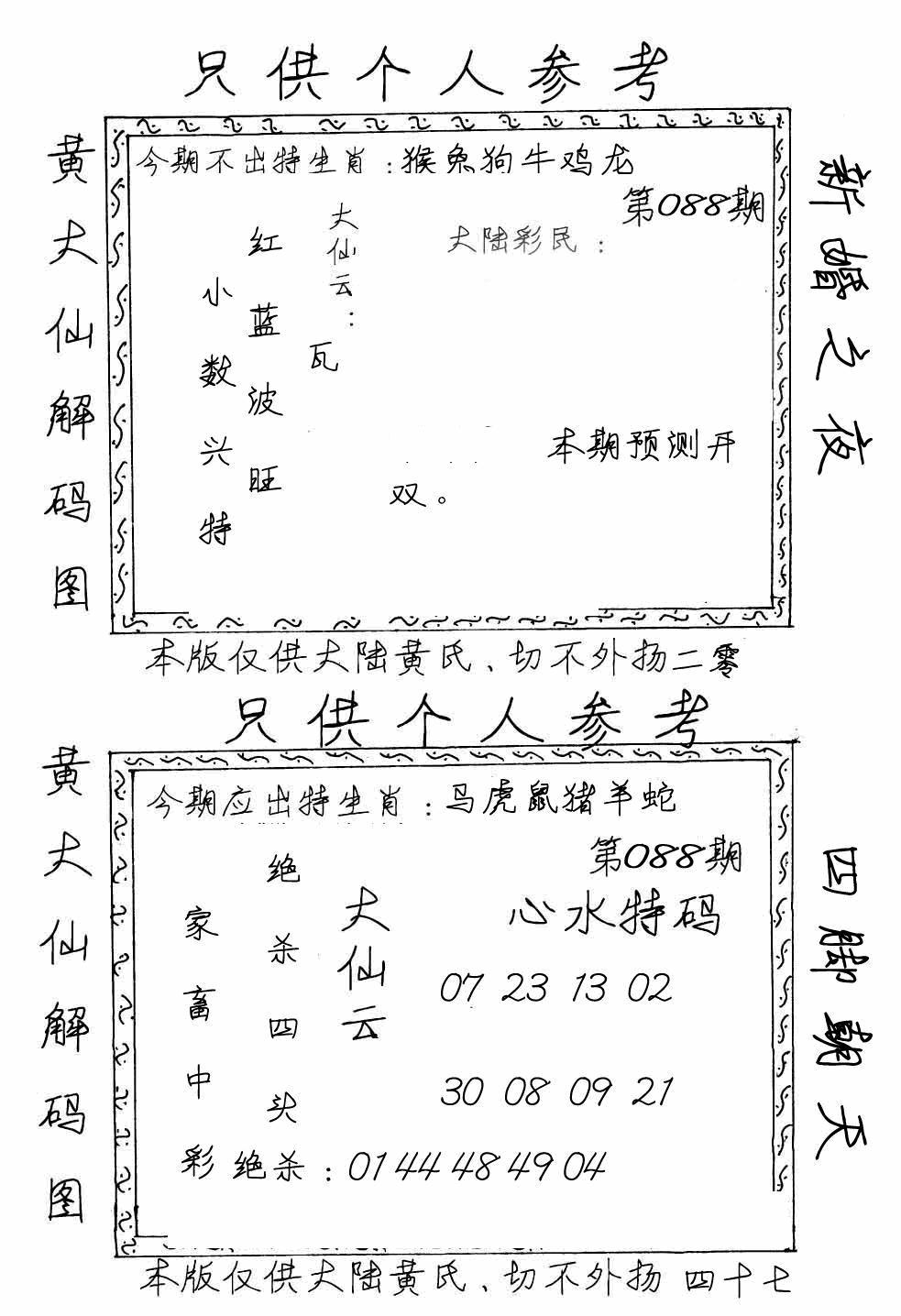 088期黄大仙梅花解码图(手写版)(黑白)
