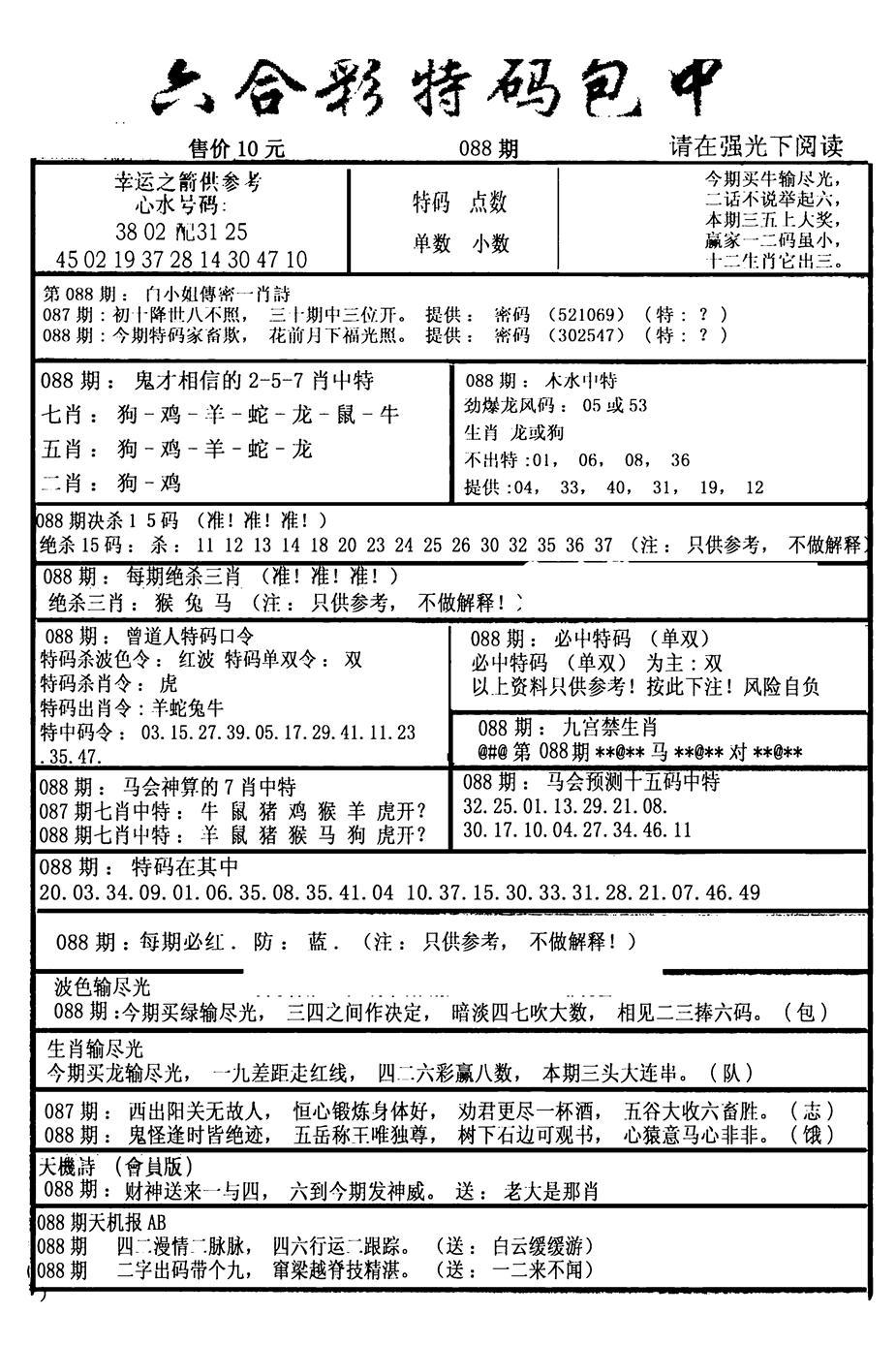 088期六合彩特码包中(黑白)
