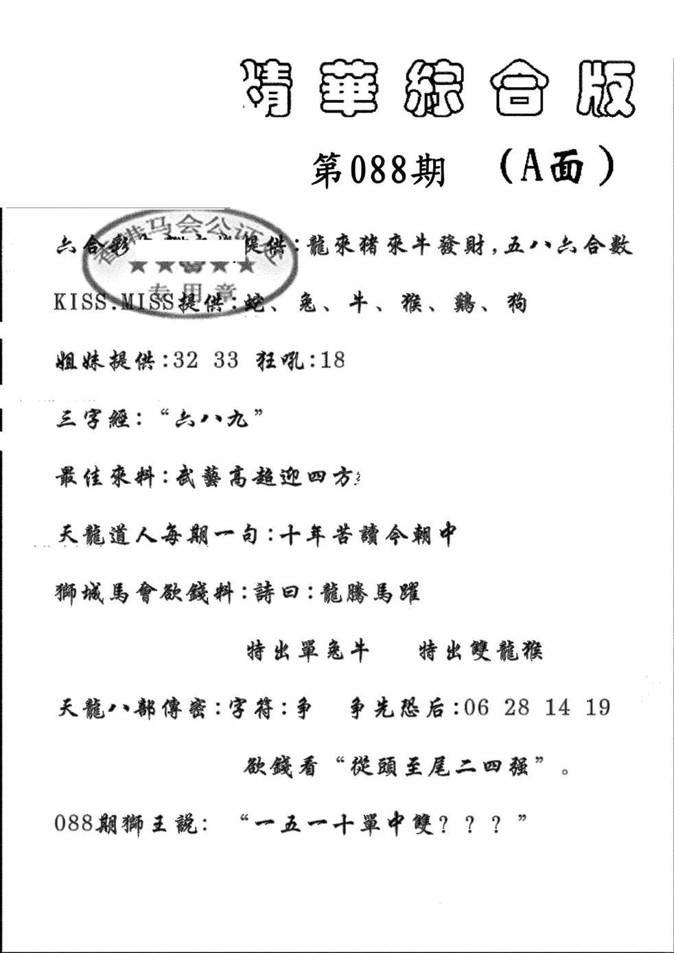 088期精华综合A(黑白)