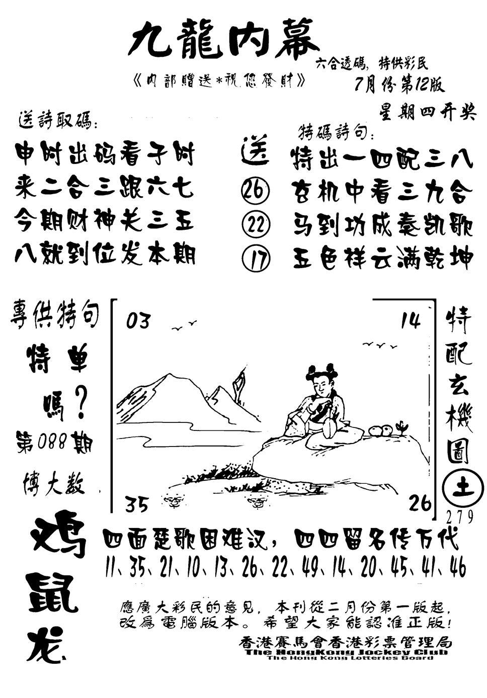 088期香港九龙传真-2(黑白)