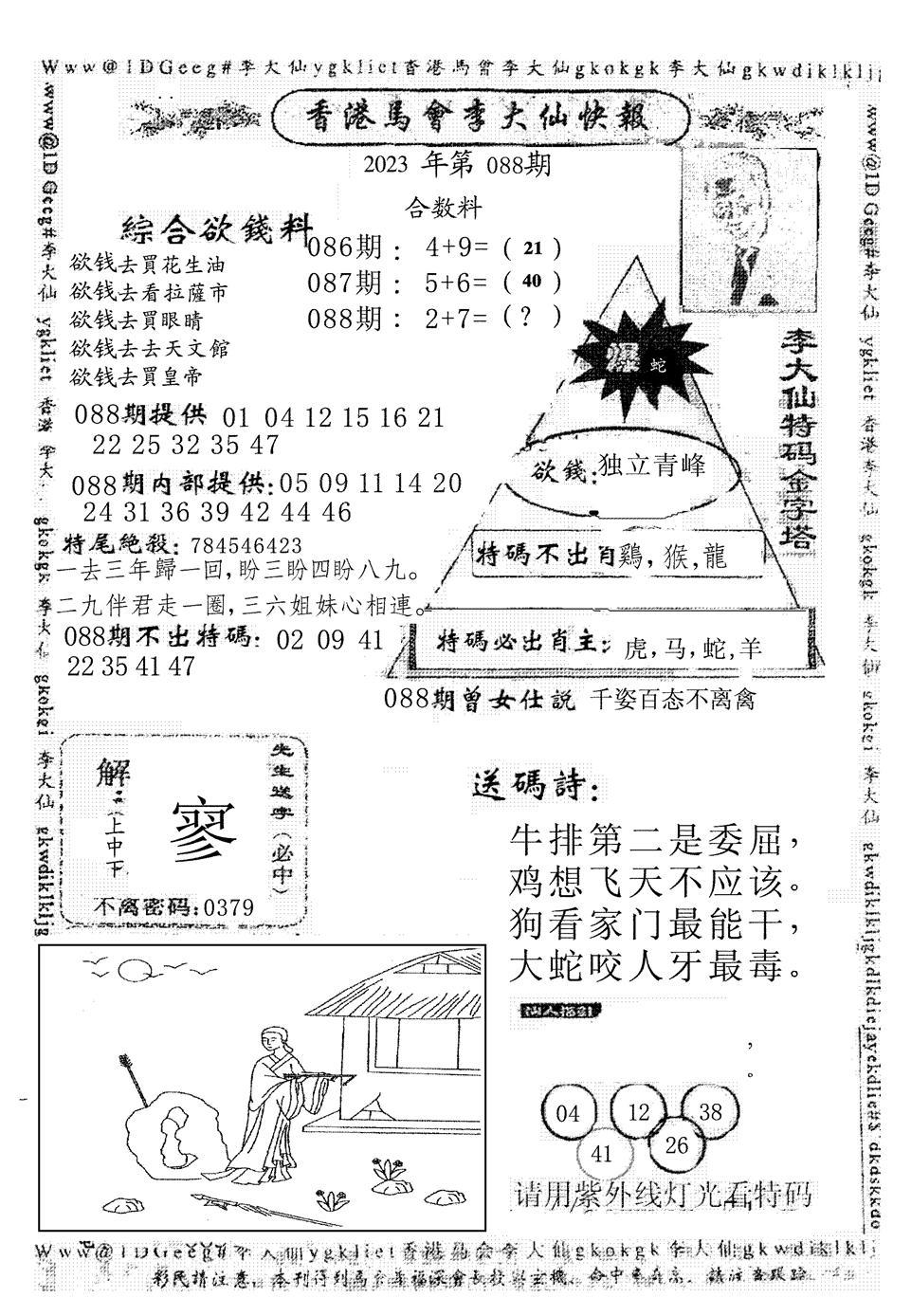 088期另版李大仙快报(黑白)