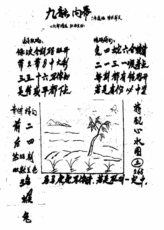 088期香港九龙传真3(手写版)(黑白)