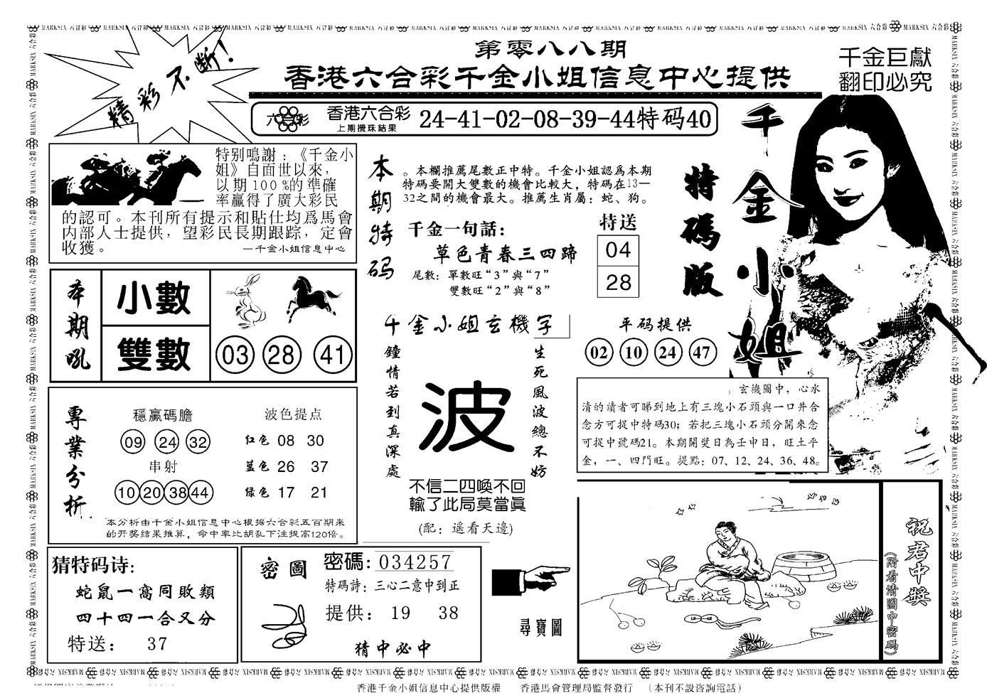 088期千金小姐A(新)(黑白)