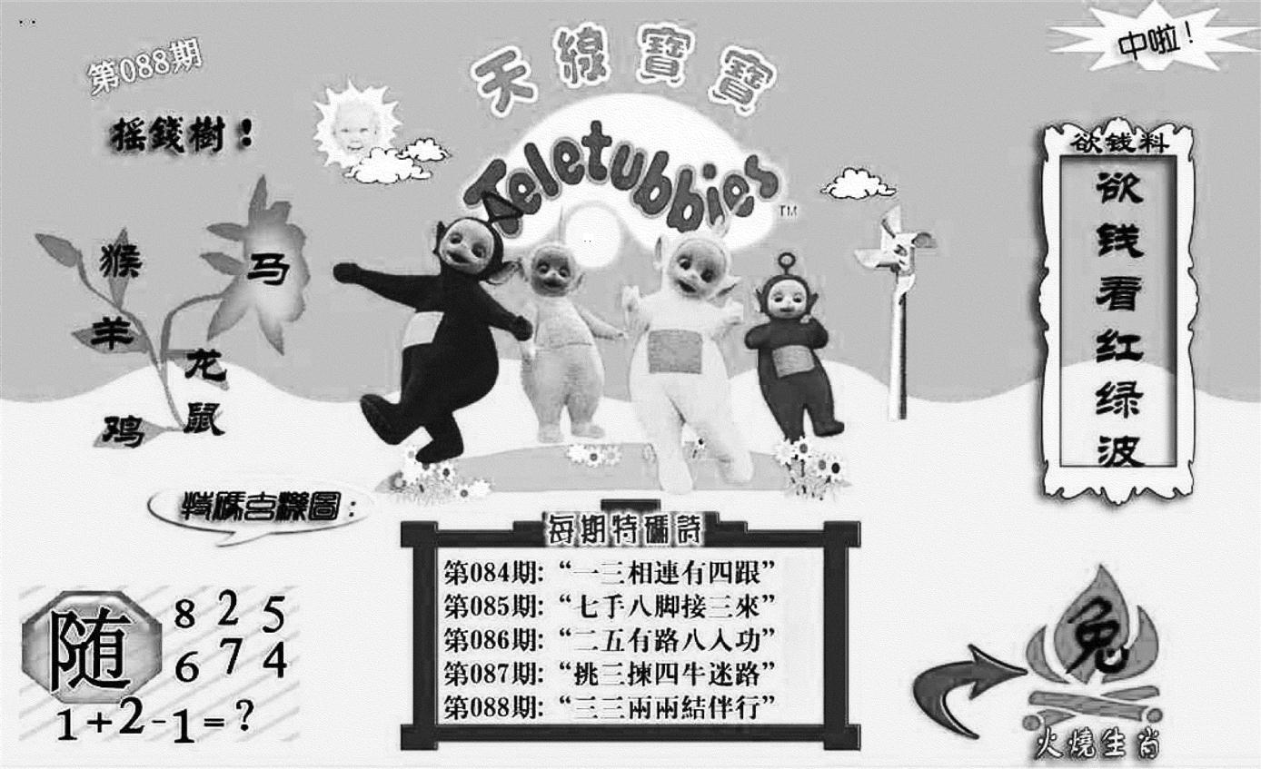 088期天线宝宝┥-C(黑白)