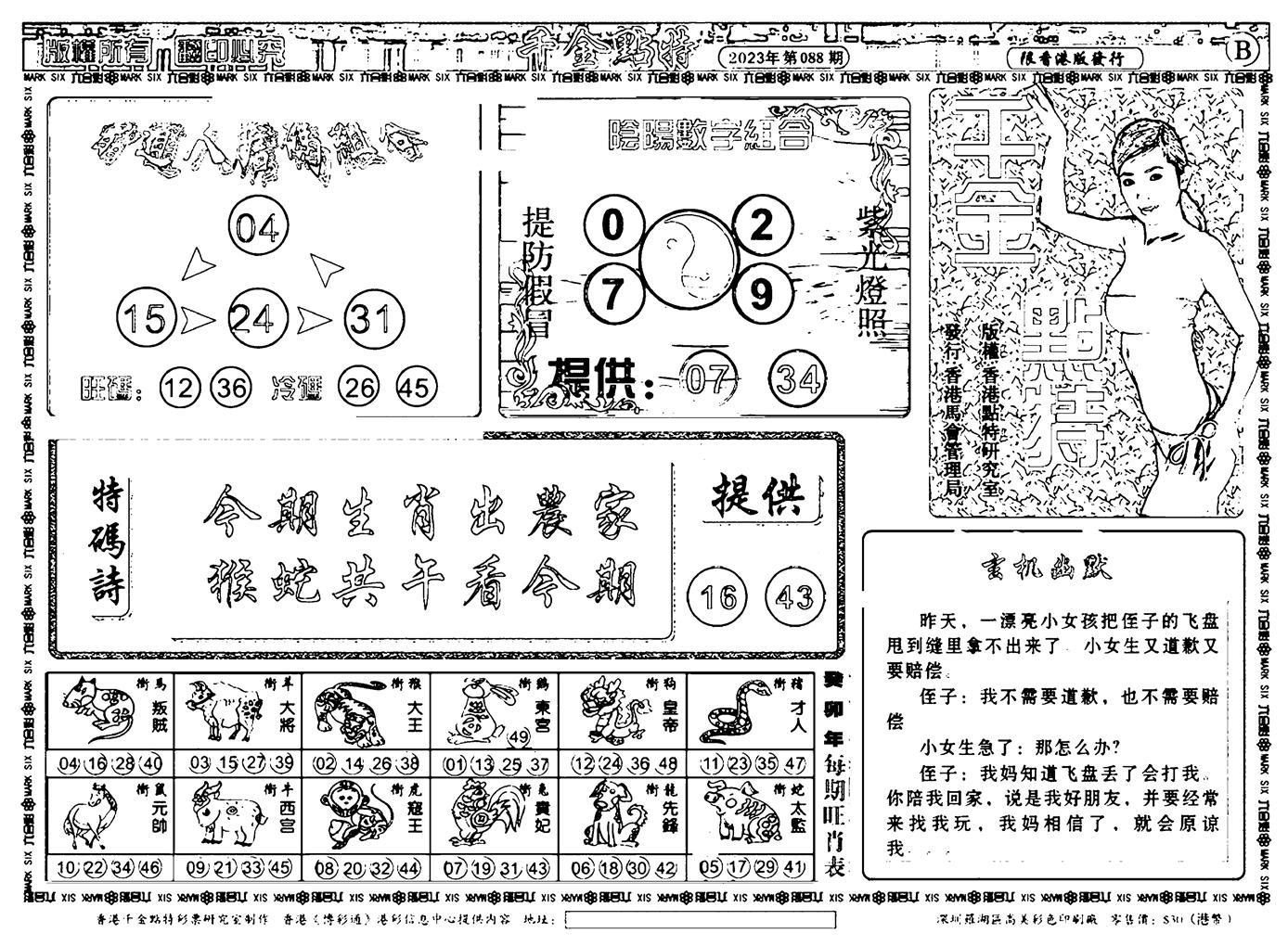 088期千金点特B(正版)(黑白)