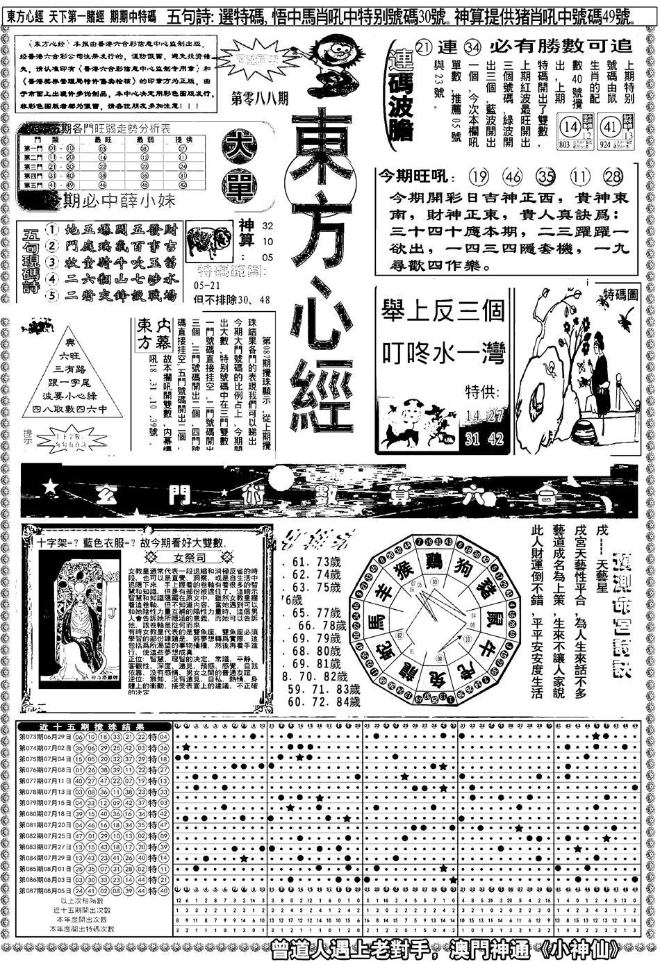 088期新版东方心经A(黑白)