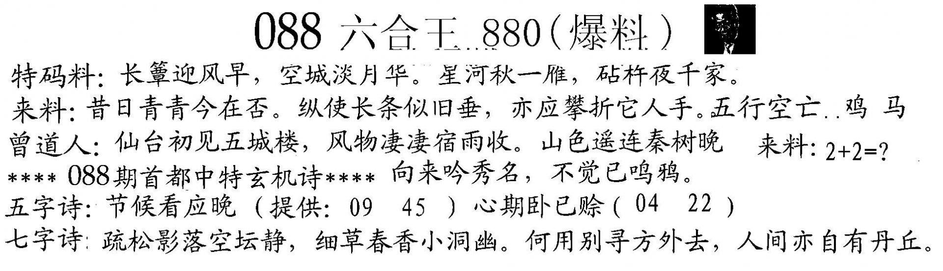 088期880来料(黑白)