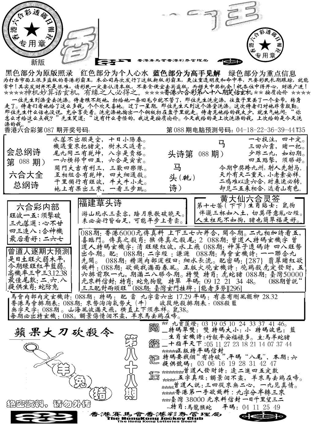 088期另版彩霸王综合A(黑白)