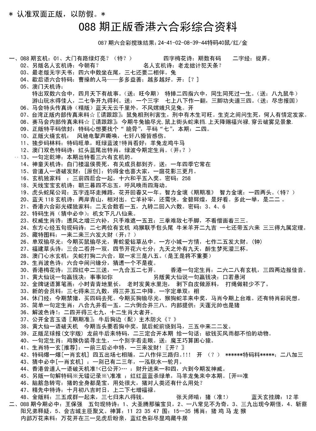 088期湖南综合资料A(黑白)